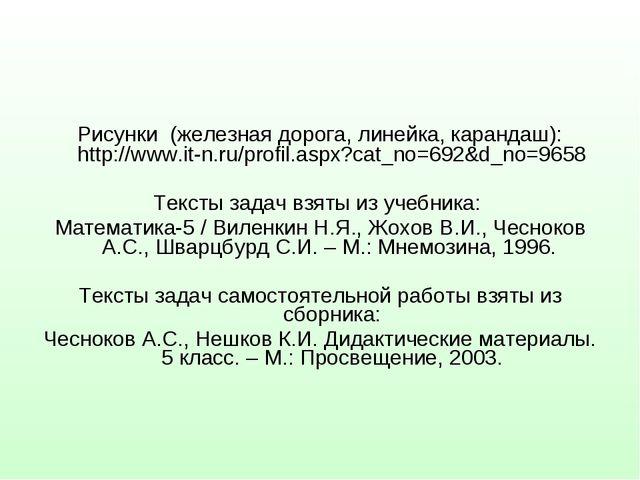 Рисунки (железная дорога, линейка, карандаш): http://www.it-n.ru/profil.aspx?...