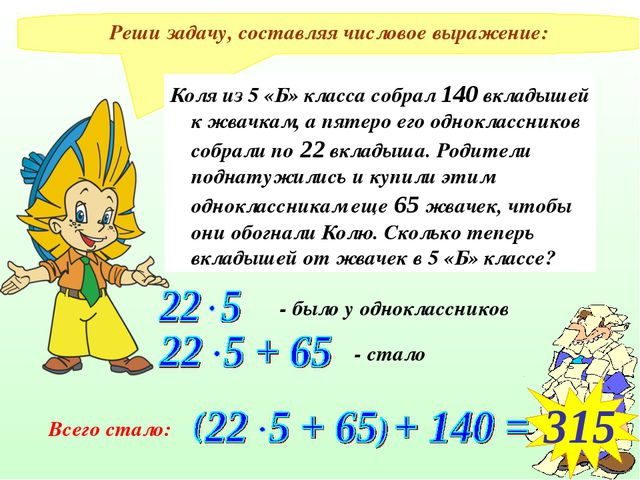 Реши задачу, составляя числовое выражение: Коля из 5 «Б» класса собрал 140 вк...