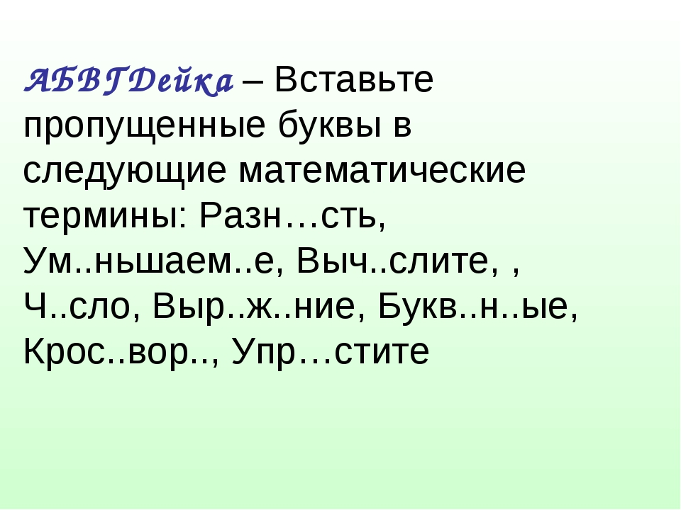 АБВГДейка – Вставьте пропущенные буквы в следующие математические термины: Ра...