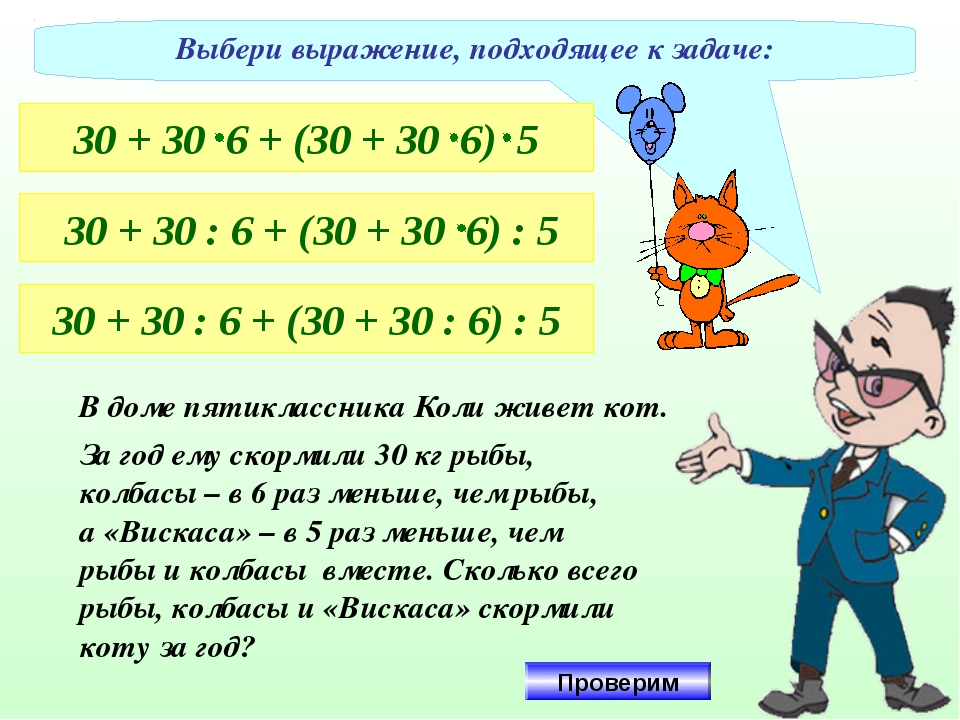 Выбери выражение, подходящее к задаче: 30 + 30 : 6 + (30 + 30 : 6) : 5 В доме...