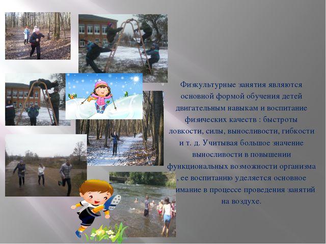 Физкультурные занятия являются основной формой обучения детей двигательным н...