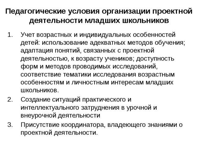 Педагогические условия организации проектной деятельности младших школьников...