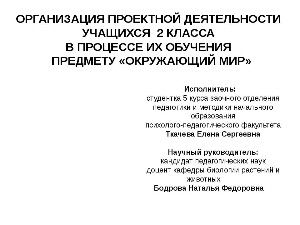 ОРГАНИЗАЦИЯ ПРОЕКТНОЙ ДЕЯТЕЛЬНОСТИ УЧАЩИХСЯ 2 КЛАССА В ПРОЦЕССЕ ИХ ОБУЧЕНИЯ...