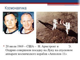 20 июля 1969 – США – Н. Армстронг и Э. Олдрин совершили посадку на Луну на с