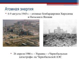 6-9 августа 1945 г. – атомные бомбардировки Хиросимы и Нагасаки в Японии 26