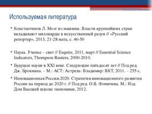Используемая литература Константинов Л. Мозг из машины. Власти крупнейших стр