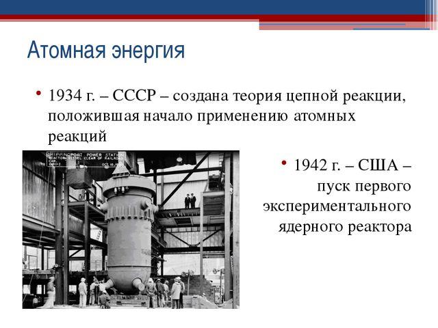 1934 г. – СССР – создана теория цепной реакции, положившая начало применению...