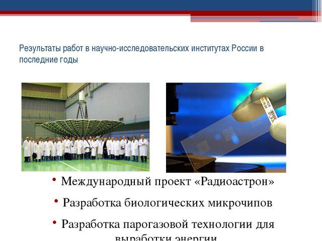 Результаты работ в научно-исследовательских институтах России в последние год...