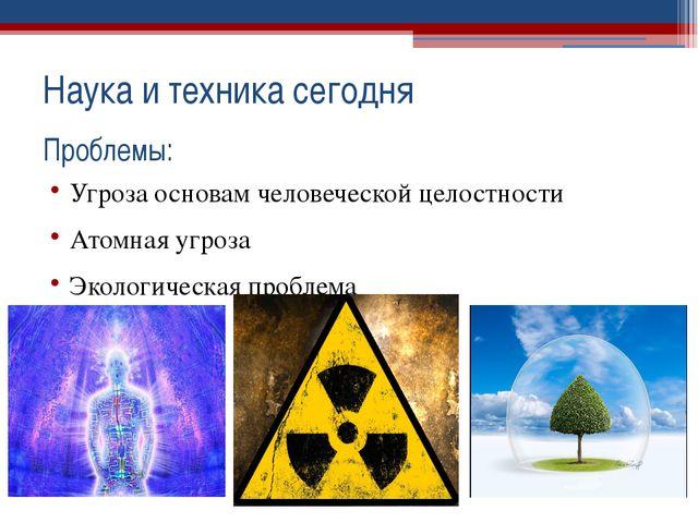 Проблемы: Угроза основам человеческой целостности Атомная угроза Экологическа...