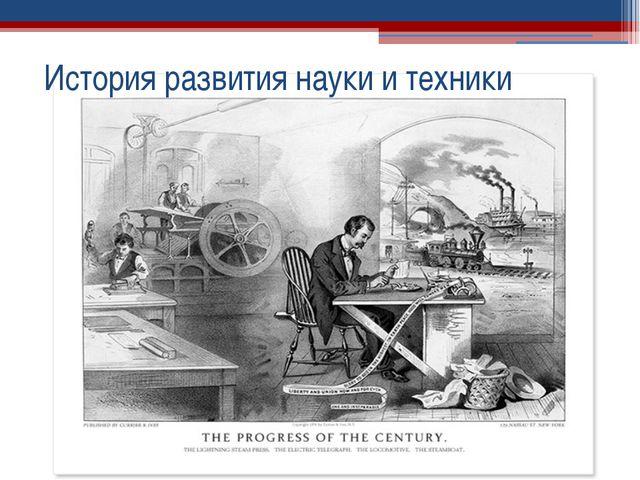 История развития науки и техники