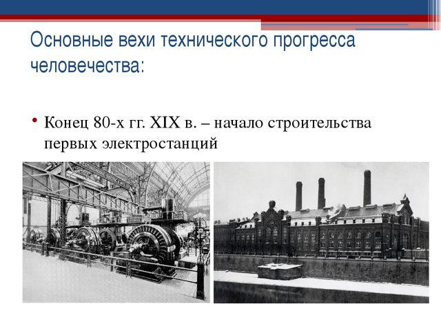 Конец 80-х гг. XIX в. – начало строительства первых электростанций Основные...