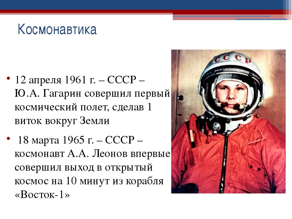 12 апреля 1961 г. – СССР – Ю.А. Гагарин совершил первый космический полет, с...