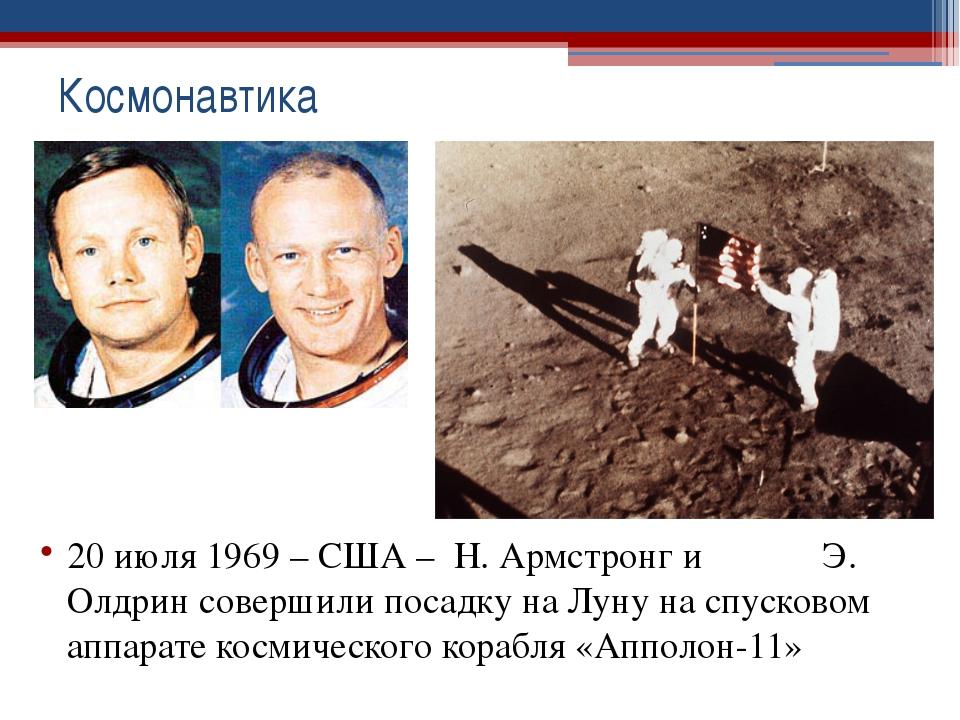 20 июля 1969 – США – Н. Армстронг и Э. Олдрин совершили посадку на Луну на с...
