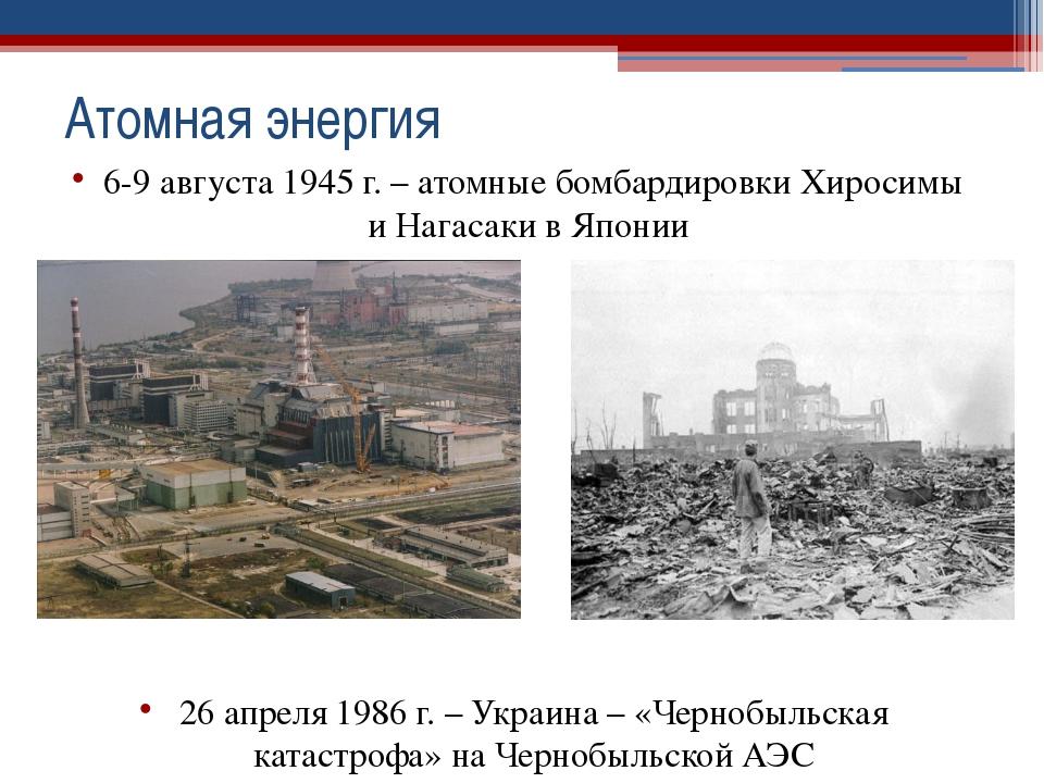 6-9 августа 1945 г. – атомные бомбардировки Хиросимы и Нагасаки в Японии 26...