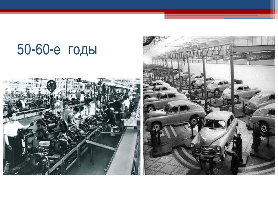 50-60-е годы