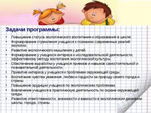 Задачи программы: Повышение статуса экологического воспитания и образования в