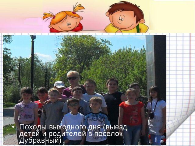 Походы выходного дня (выезд детей и родителей в поселок Дубравный)