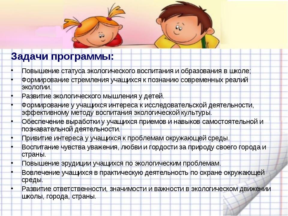 Задачи программы: Повышение статуса экологического воспитания и образования в...