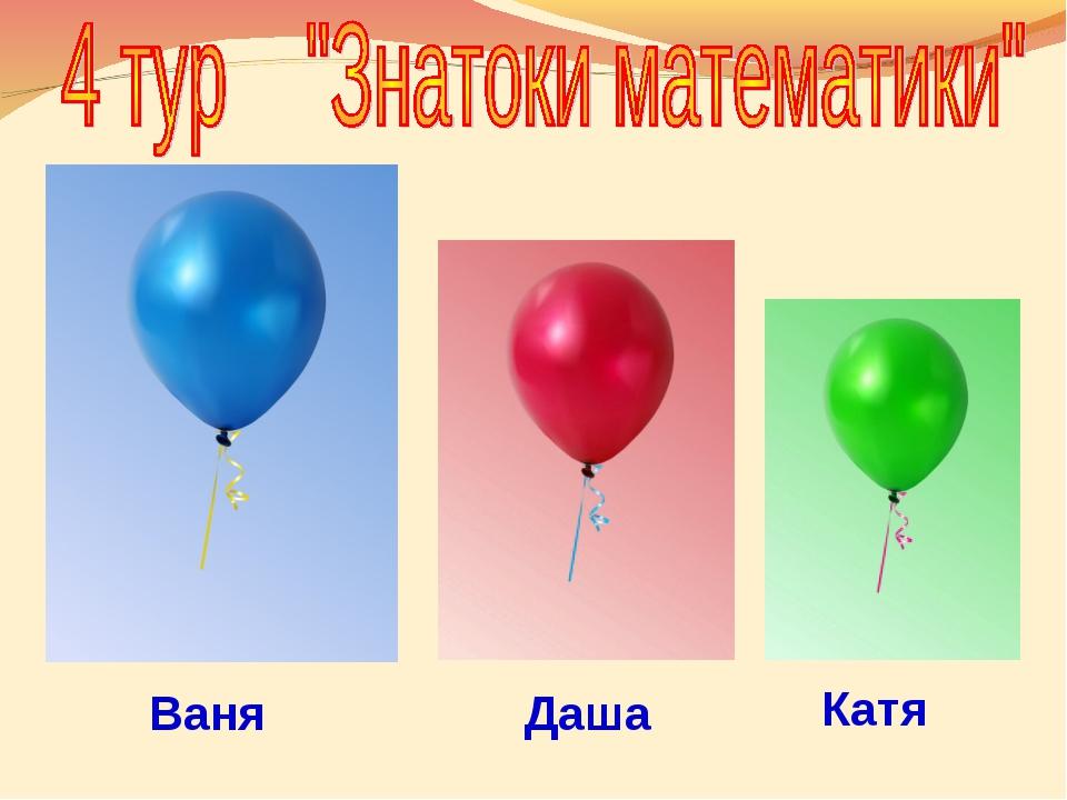 Катя Ваня Даша