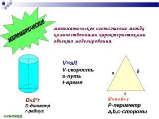 математическое соотношение между количественными характеристиками объекта мод