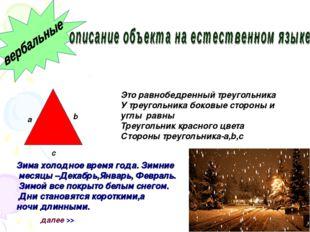 Это равнобедренный треугольника У треугольника боковые стороны и углы равны Т