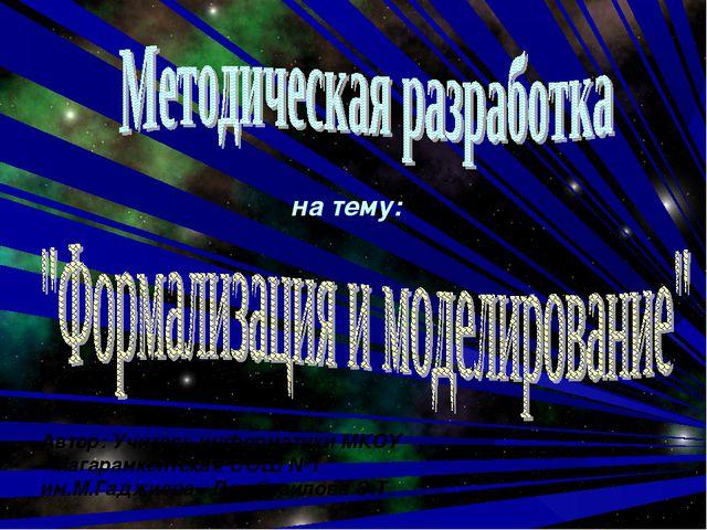 на тему: Автор: Учитель информатики МКОУ «Магарамкентская СОШ №1 им.М.Гаджиев...
