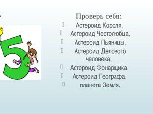 Проверь себя: Астероид Короля, Астероид Честолюбца, Астероид Пьяницы, Астеро