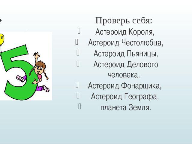Проверь себя: Астероид Короля, Астероид Честолюбца, Астероид Пьяницы, Астеро...