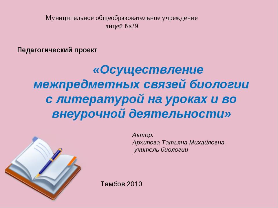 Педагогический проект «Осуществление межпредметных связей биологии с литерату...