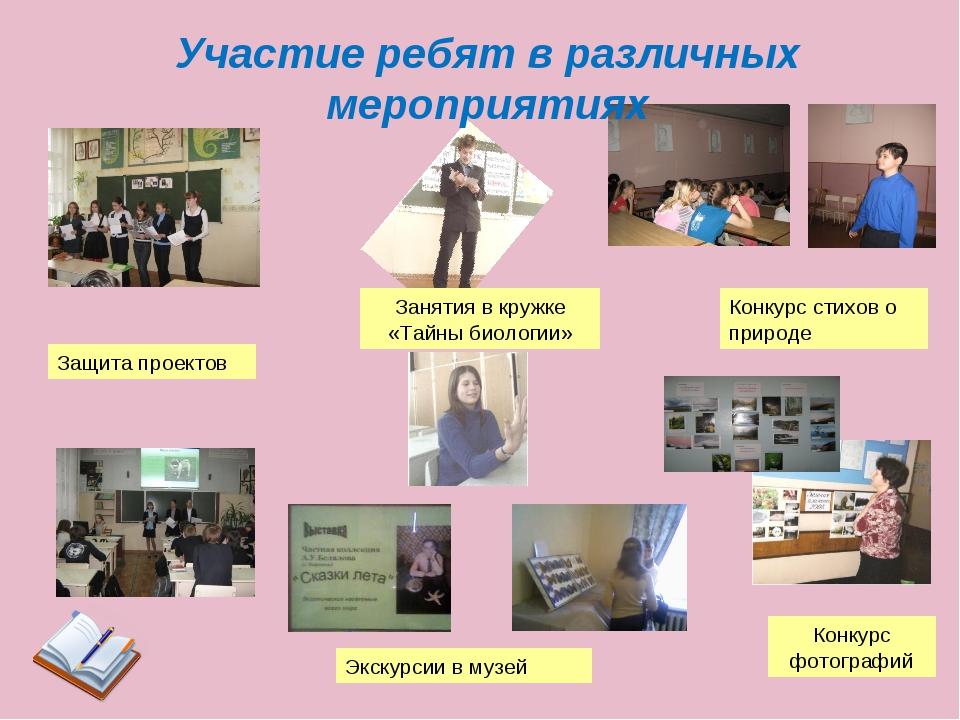 Защита проектов Конкурс стихов о природе Экскурсии в музей Конкурс фотографий...