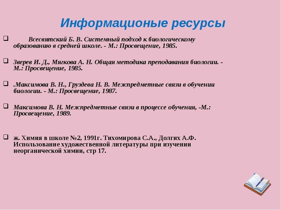 Информационые ресурсы Всесвятский Б. В. Системный подход к биологическому обр...