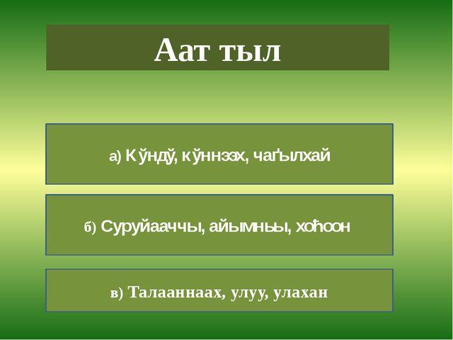 а) сыыһа