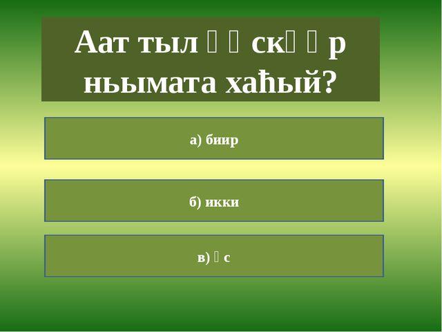 б) сөп