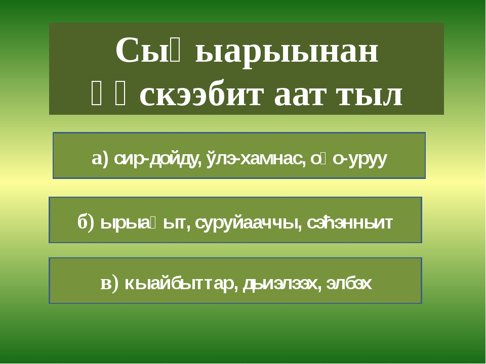 а) бириэмийэ, айымньы, ымыы б) кинигэ, тэтэрээт в) поэт, суруйааччы, кићи Ки...