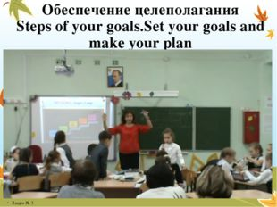 Обеспечение целеполагания Steps of your goals.Set your goals and make your pl