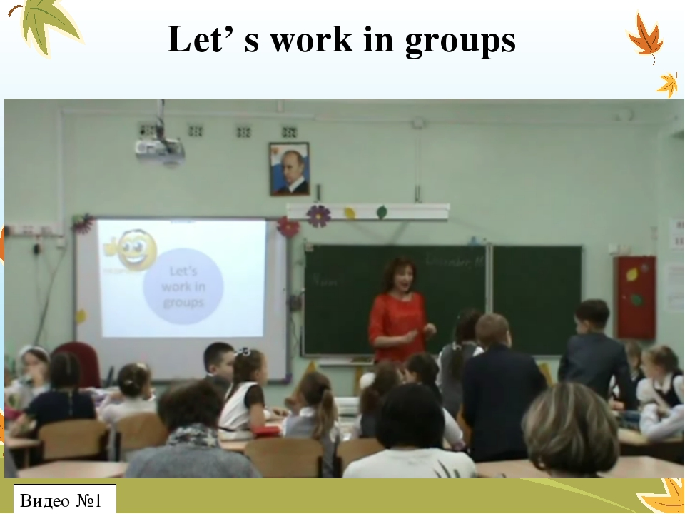 Let' s work in groups Видео 1 Видео №1