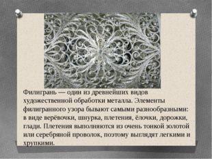 Филигрань — один из древнейших видов художественной обработки металла. Элемен