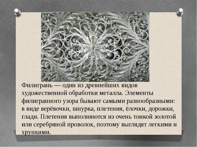 Филигрань — один из древнейших видов художественной обработки металла. Элемен...