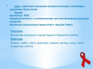 Цель:содействие повышению интереса населения к активному и здоровому образу