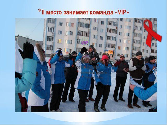 II место занимает команда «VIP»