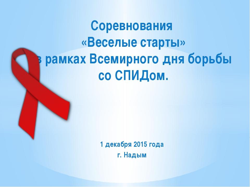 1 декабря 2015 года г. Надым Соревнования «Веселые старты» в рамках Всемирног...