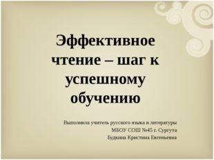 Эффективное чтение – шаг к успешному обучению Выполнила учитель русского язык