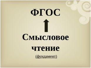 ФГОС Смысловое чтение (фундамент)