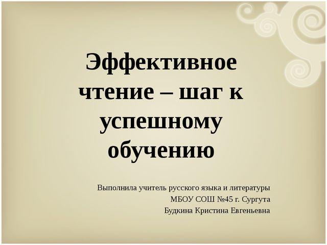 Эффективное чтение – шаг к успешному обучению Выполнила учитель русского язык...