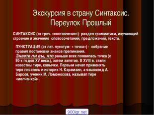 Экскурсия в страну Синтаксис. Переулок Прошлый 900igr.net СИНТАКСИС (от греч.