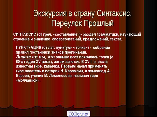 Экскурсия в страну Синтаксис. Переулок Прошлый 900igr.net СИНТАКСИС (от греч....