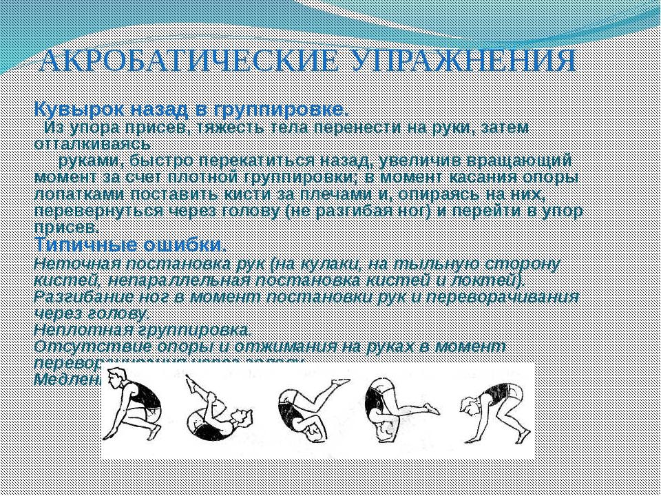 планы обучение гимнастике по картинками ученый, для меня