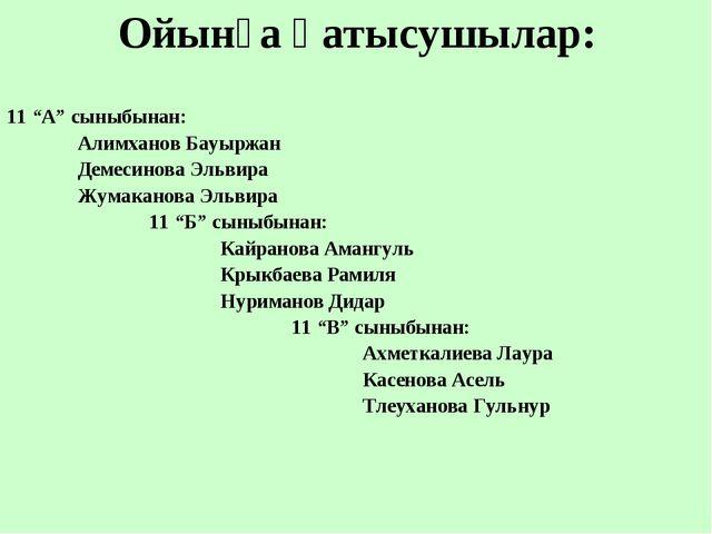"""Ойынға қатысушылар: 11 """"А"""" сыныбынан: Алимханов Бауыржан Демесинова Эльви..."""