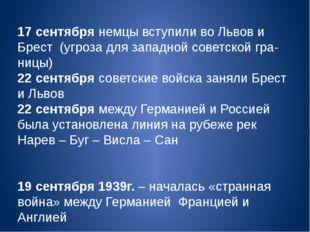 17 сентября немцы вступили во Львов и Брест (угроза для западной советской гр