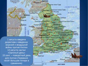 1 августа введена директива о введении морской и воздушной войны против Англи